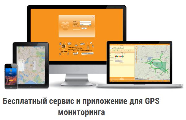 GPS-Trace Orange Monitoring Service